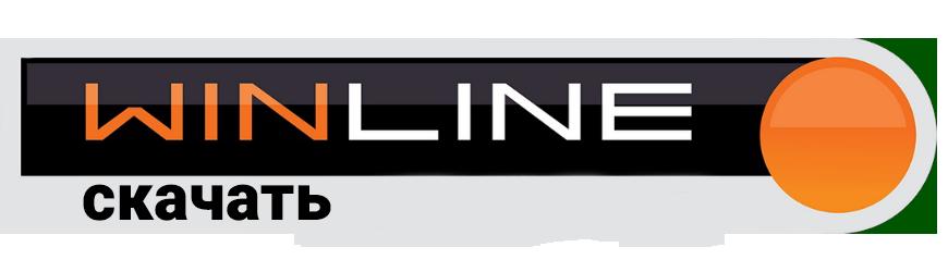Cкачать Винлайн на андроид бесплатно новую версию 8.3